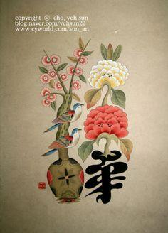 궁중민화 초급과정의 세번째 작품인 문자도_ 제(悌)로 앞선 작품 효와 셋트로 완성한 임수연님의 작품입니... Traditional Paintings, Traditional Art, Korean Painting, Sun Art, Korean Art, Butterfly Art, Botanical Art, Folk Art, Illustration Art