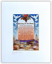 Blessing for House~Birchat Habayit English by Bracha Lavee~Art Print~Signed Mat House Blessing, Blessed, English, Baseball Cards, Art Prints, Art Impressions, English Language, England, Art Print