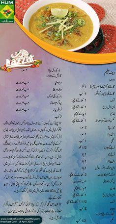 Pakistani Chicken Recipes, Indian Food Recipes, Asian Recipes, Yummy Recipes, Snack Recipes, Cooking Recipes In Urdu, Easy Cooking, Cooking Tips, Kitchens