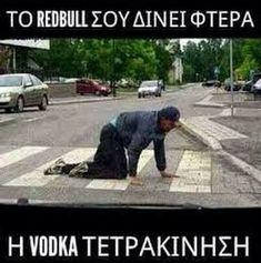 ΑΣΤΕΙΕΣ ΕΙΚΟΝΕΣ ΑΣΤΕΙΕΣ ΑΤΑΚΕΣ best of - Asteiatoras Greek Memes, Funny Greek Quotes, Funny Qoutes, Funny Picture Quotes, Jokes Quotes, Funny Photos, Memes Humor, Funny Memes, Friend Jokes