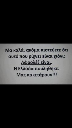 Xaxaxaxaxa. :). Λολ Funny Greek Quotes, Greek Memes, Funny Quotes, Word 2, Interesting Quotes, Its Ok, True Words, Laughter, Hilarious