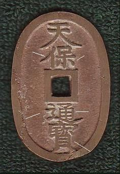 Japanese old coin