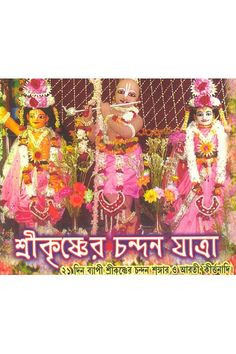 Buy now online CD & DVD on sri krishna chandan jatra at gaudiya mission,Kolkata