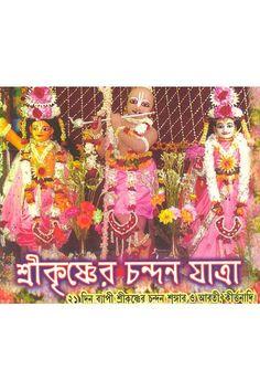 Buy now online CD & DVD on sri krishna chandan jatra at gaudiya mission,Kolkata