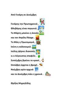 dreamskindergarten Το νηπιαγωγείο που ονειρεύομαι !: Λίστα αναφοράς και καρτέλες για τους μήνες του έτους Greek Language, Preschool Education, Learn To Read, Book Activities, Early Childhood, Crafts For Kids, Writing, Learning, Books