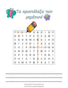Περί Ειδικής Αγωγής Perception, Word Search, Periodic Table, Words, Blog, Periodic Table Chart, Periotic Table, Blogging, Horse