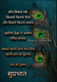 Good Morning Hindi Messages, Morning Wishes Quotes, Good Morning Image Quotes, Wedding Couple Poses Photography, Photography Poses, Geeta Quotes, Ego Quotes, Morning Greeting, Couple Posing
