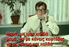 Tv Quotes, Movie Quotes, Funny Greek Quotes, Old Greek, We Movie, Music Like, Simple Words, Just Kidding, Series Movies