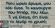 Καλο... Funny Greek Quotes, Funny Picture Quotes, Photo Quotes, Funny Photos, Magic Words, How To Be Likeable, True Words, Just For Laughs, Funny Moments