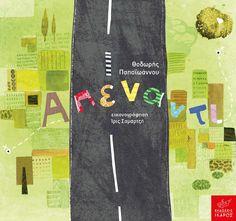 New Fiction Books, Childrens Books, Reading, Kids, Greek, Corner, Easy, Children's Books, Young Children