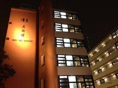 Mei Ho House: The Housing History of Hong Kong - 42nd Class