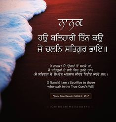 Sikh Quotes, Gurbani Quotes, Anniversary Cake With Photo, Wallpapers, Life, Wallpaper, Backgrounds