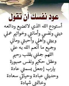 Pray Quotes, Book Qoutes, Quran Quotes Love, Quran Quotes Inspirational, Islamic Love Quotes, Tafsir Coran, Beautiful Morning Messages, Social Quotes, Coran Islam