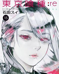 Ishida serialized Tokyo Ghoul in Shueisha's Weekly Young Jump from 2011 to and is now serializing Tokyo Ghoul:re. The Tokyo Ghoul:re television . Kaneki, Tsukiyama, Ayato, Manga Tokio Ghoul, Tokyo Ghoul Manga, Art Anime, Manga Anime, Manga Drawing, Manga Art