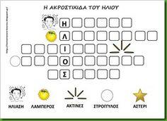Δραστηριότητες, παιδαγωγικό και εποπτικό υλικό για το Νηπιαγωγείο Summer Crafts, Computer Keyboard, Words, Computer Keypad, Keyboard, Horse, Summer Activities