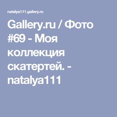Gallery.ru / Фото #69 - Моя коллекция скатертей. - natalya111