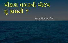 Gujarati Suvichar  Gujarati Quotes