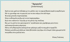 Νίκος Γκάτσος Greek Quotes, Poetry, Love, Words, Inspiration, Amor, Biblical Inspiration, Poetry Books, Poem