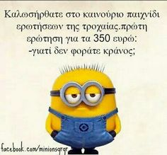 Greek Memes, Funny Greek Quotes, Funny Quotes, Minions, Kai, Photo Wallpaper, I Laughed, Jokes, Humor