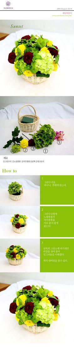 플라워119꽃배달서비스 - 꽃으로 고객을 행복하게, 자연을 닮은 플라워디자인