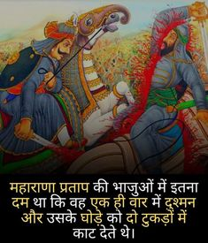 General Knowledge Facts, Knowledge Quotes, Rajput Quotes, Real Facts, History Facts, Poster, Study, Painting, India