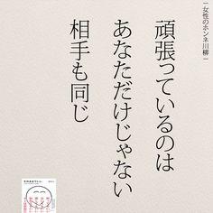 いいね!1,595件、コメント6件 ― yumekanauさん(@yumekanau2)のInstagramアカウント: 「女性のホンネを川柳に。 . . . #女性のホンネ川柳 #恋愛#川柳 #お互い様 #夫婦#カップル#機嫌 #婚活#日本語 #ポエム#同じ」