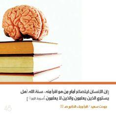 اقرأ .. رمضاني والقراءة لعبد المجيد تمراز