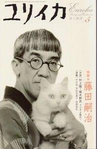 Léonard Tsugouharu Foujita (Fujita Tsuguharu)