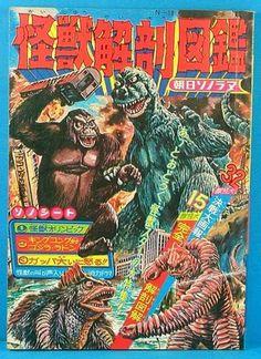 Amazing Retro Godzilla Art