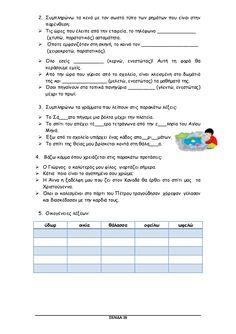 γλώσσα δ΄ δημοτικού α΄τεύχος School Worksheets, Grammar, Projects To Try