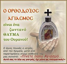 Orthodox Anthology: Value of Holy Water Christian Messages, Christian Faith, Big Words, Cool Words, Water Spells, Spiritual Messages, Orthodox Christianity, Orthodox Icons, Faith In God