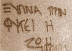 Image in Greek quotes collection by Angie on We Heart It Greek Quotes, Facts, My Favorite Things, Words, Blog, Inspiration, Home Decor, Sayings, Wall