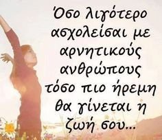 Φωτογραφία Best Quotes, Life Quotes, Greek Culture, Reality Of Life, Perfect Word, Greek Quotes, True Words, Picture Quotes, Texts