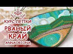 КУРС ЛЕПКИ РВАНЫЙ КРАЙ ♥ ПОЛИМЕРНАЯ ГЛИНА - YouTube