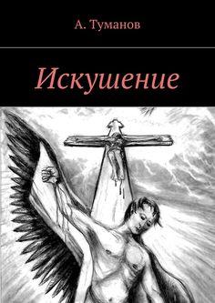 Искушение - А. Туманов — Ridero