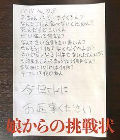 Japan Design, Web Design, Graphic Design, Japanese School Life, Childcare, Communication, Thats Not My, Advertising, Humor