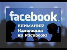 Изменения на Facebook! ВНИМАНИЕ!
