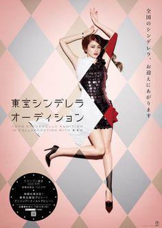 女優の沢口靖子さんや長澤まさみさんらを輩出した「東宝シンデレラオーディション」が - Yahoo!ニュース(まんたんウェブ)