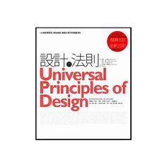 設計的法則:125個影響認知、增加美感,讓設計更好的關鍵法則【全新增訂版】
