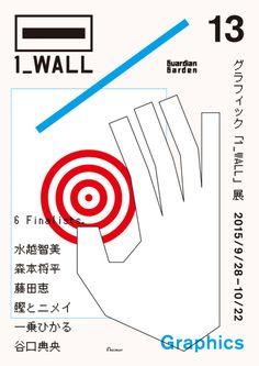 Japanese Exhibition Poster: 1_Wall. Atsuki Kikuchi. 2015