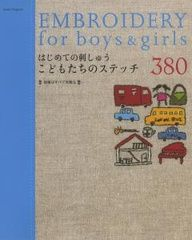 Embroidery for boys and girls via anecdotage
