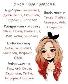 Molang, Astrology, Zodiac, Russia, Memes, 12 Zodiac Signs, Horoscopes, Meme