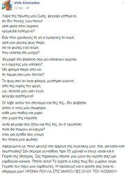 Αλεξιάδου: Το «σπαρακτικό» μήνυμα στο facebook και η έκκληση για…