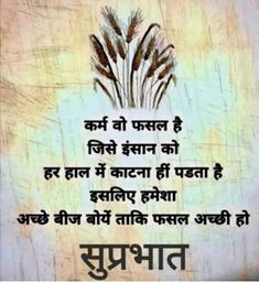 Very Inspirational Quotes, Motivational Picture Quotes, Morning Pictures, Good Morning Images, Animated Emojis, Morning Status, Hindi Good Morning Quotes, Hindi Quotes Images, Free Math Worksheets