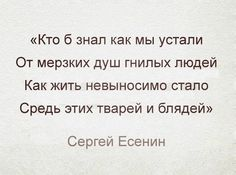 Quotes And Notes, Poem Quotes, Words Quotes, Motivational Quotes, Inspirational Quotes, Sayings, My Mind Quotes, Russian Quotes, Aesthetic Words