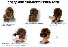 Прически_на_каждый_день_греческая_пучок_конский_хвост_красивые_жгут_фото_мастер_класс_коса