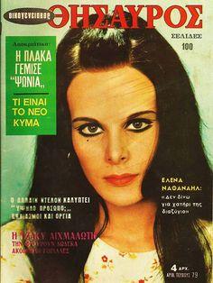 Έλενα Ναθαναήλ Retro Ads, Greek, Magazines, Movie Posters, Stars, Tv, Vintage, Movies, Journals