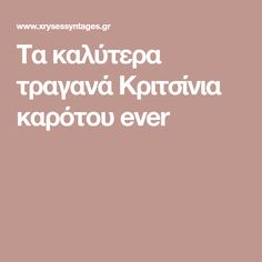 Τα καλύτερα τραγανά Κριτσίνια καρότου ever Cookies, Recipes, Crack Crackers, Biscuits, Cookie Recipes, Cookie, Biscuit