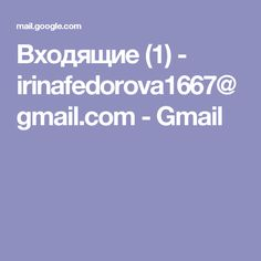 Входящие (1) - irinafedorova1667@gmail.com - Gmail
