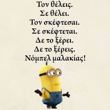 Σχετική εικόνα All Quotes, Greek Quotes, Crush Quotes, Life Quotes, Funny Quotes, Funny Greek, Sarcasm Only, More Than Words, Laugh Out Loud